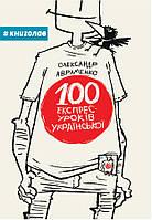 100 експрес-уроків української   Олександр Авраменко