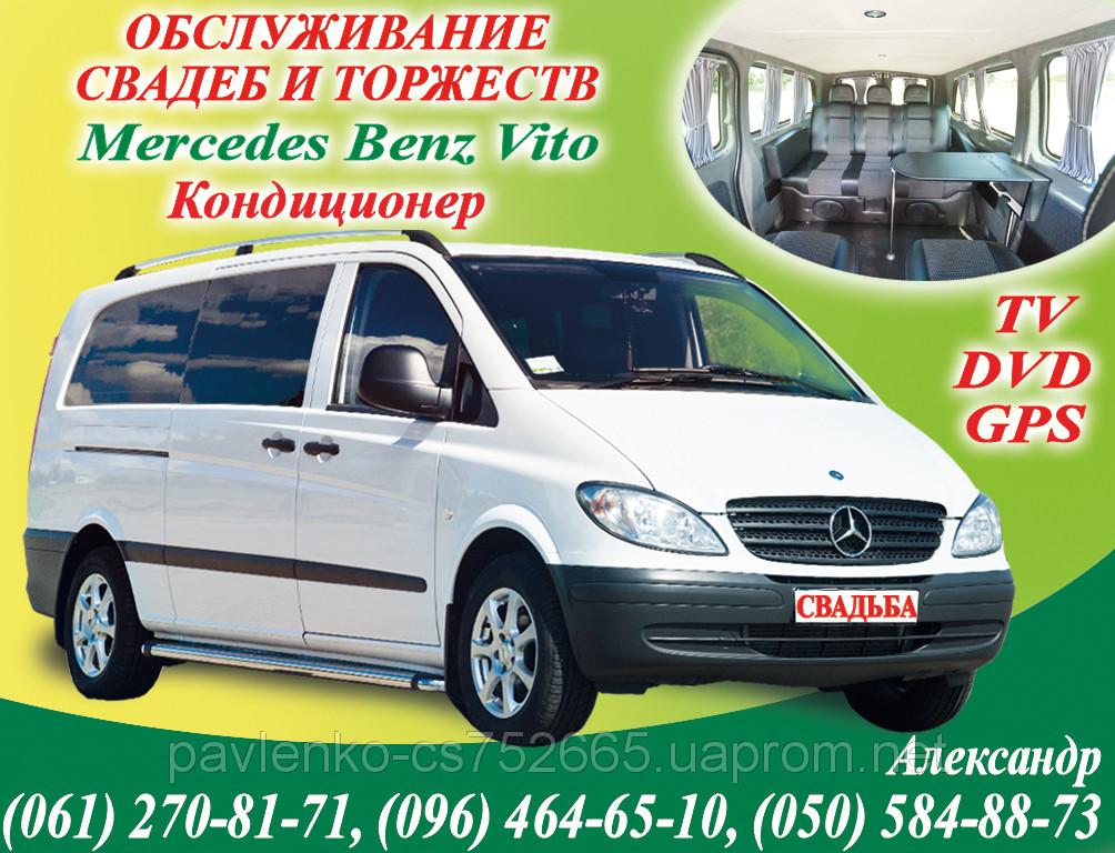 Служба заказа микроавтобусов в москвезаказ аренда микроавтобусов с водителем,обслуживание свадеб,банкетов