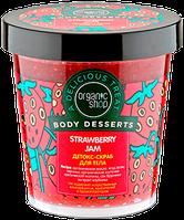 Скраб для тела Detox  Body Dessert Organic Shop (Боди Десерт Органик Шоп)