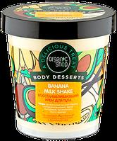 "Крем для тела ""Восстанавливающий"" Body Dessert Organic Shop (Боди Десерт Органик Шоп)"