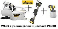 Бытовые электрические краскопульты Wagner W665 + удлинитель + насадка PS800