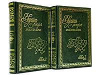 Україна: поезія тисячоліть у двох томах.