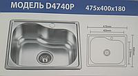 Кухонная мойка Oralux D4740P