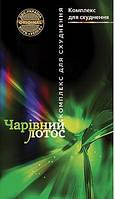 Волшебный лотос ДВС капсулы для похудения Украине