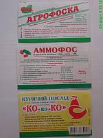 Агрофоска, аммофос, куриный помет. НАЖАТЬ НА ФОТО