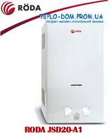Газовая колонка RODA JSD20-A1 (с дисплеем, 10л в мин., автомат)