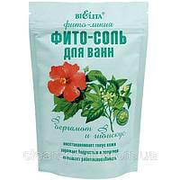 ФИТО-ЛИНИЯ Фито-соль для ванн - Бергамот и Гибискус, 650 г