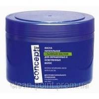 Маска питательная с льняным маслом для окрашенных и осветленных волос Concept  500 мл