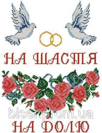 """""""Весільний рушник"""" схема для"""