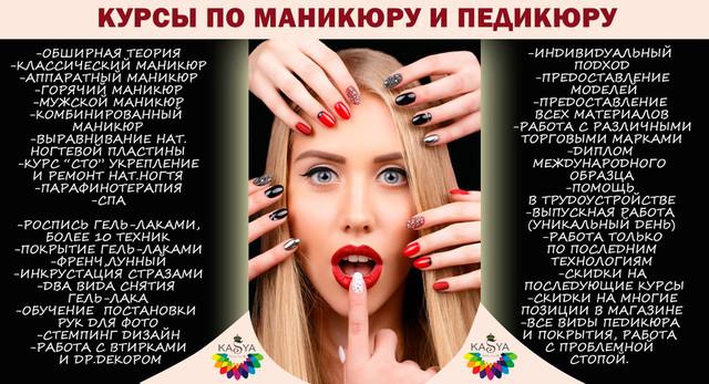 Курс маникюра в днепропетровске