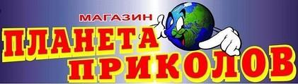 Магазин «ПЛАНЕТА ПРИКОЛОВ» Запорожье