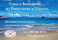 Туры в Болгарию из Николаева и Одессы. Раннее бронирование!!!  Пляжный отдых 2016г.