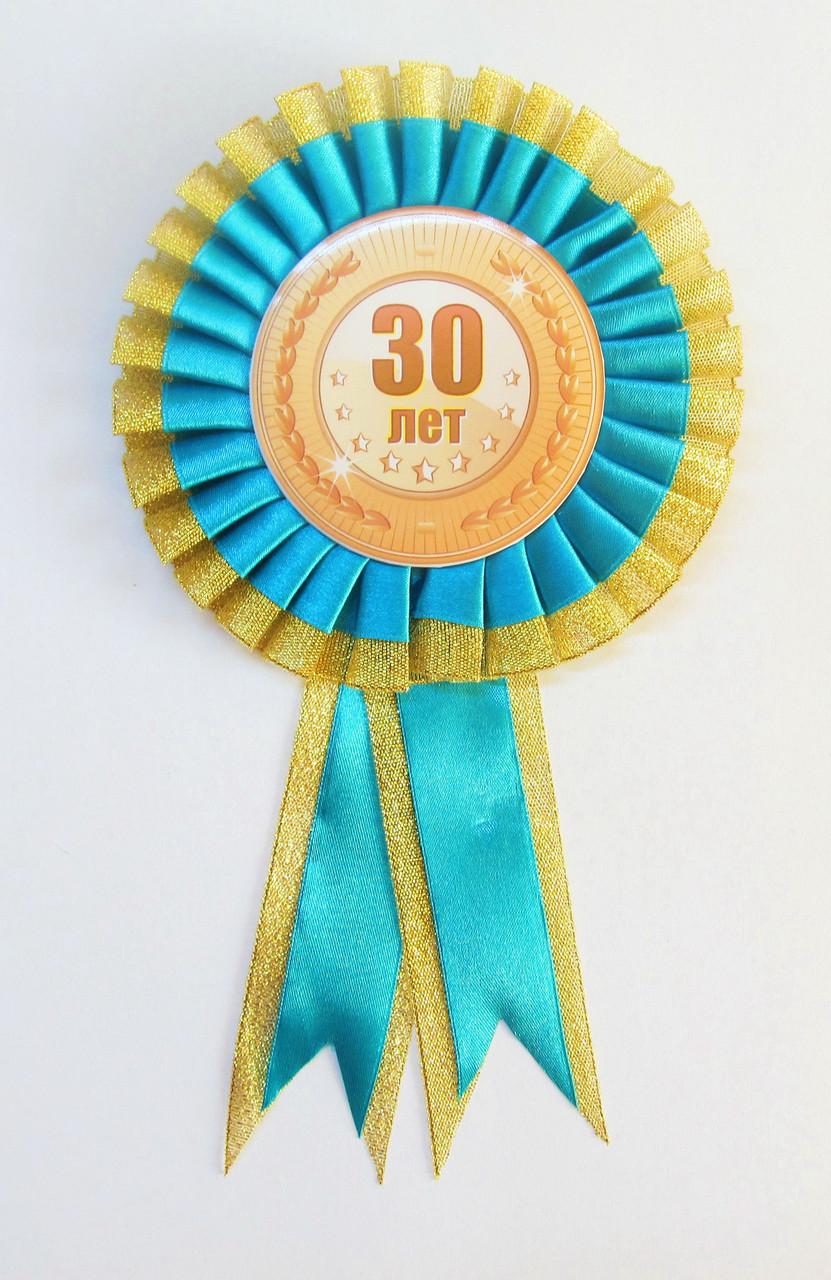 Медаль юбилейная 30 лет