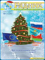 Радник в сфері державних закупівель січень № 1 (28) 2014р.