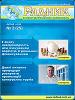 Радник в  сфері державних  закупівель лютий № 2 (29) 2014р.
