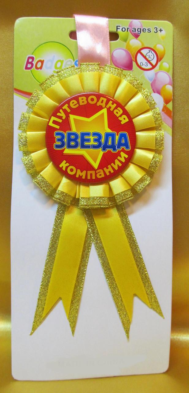 """Медаль сувенирная """" Путеводная звезда компании """""""