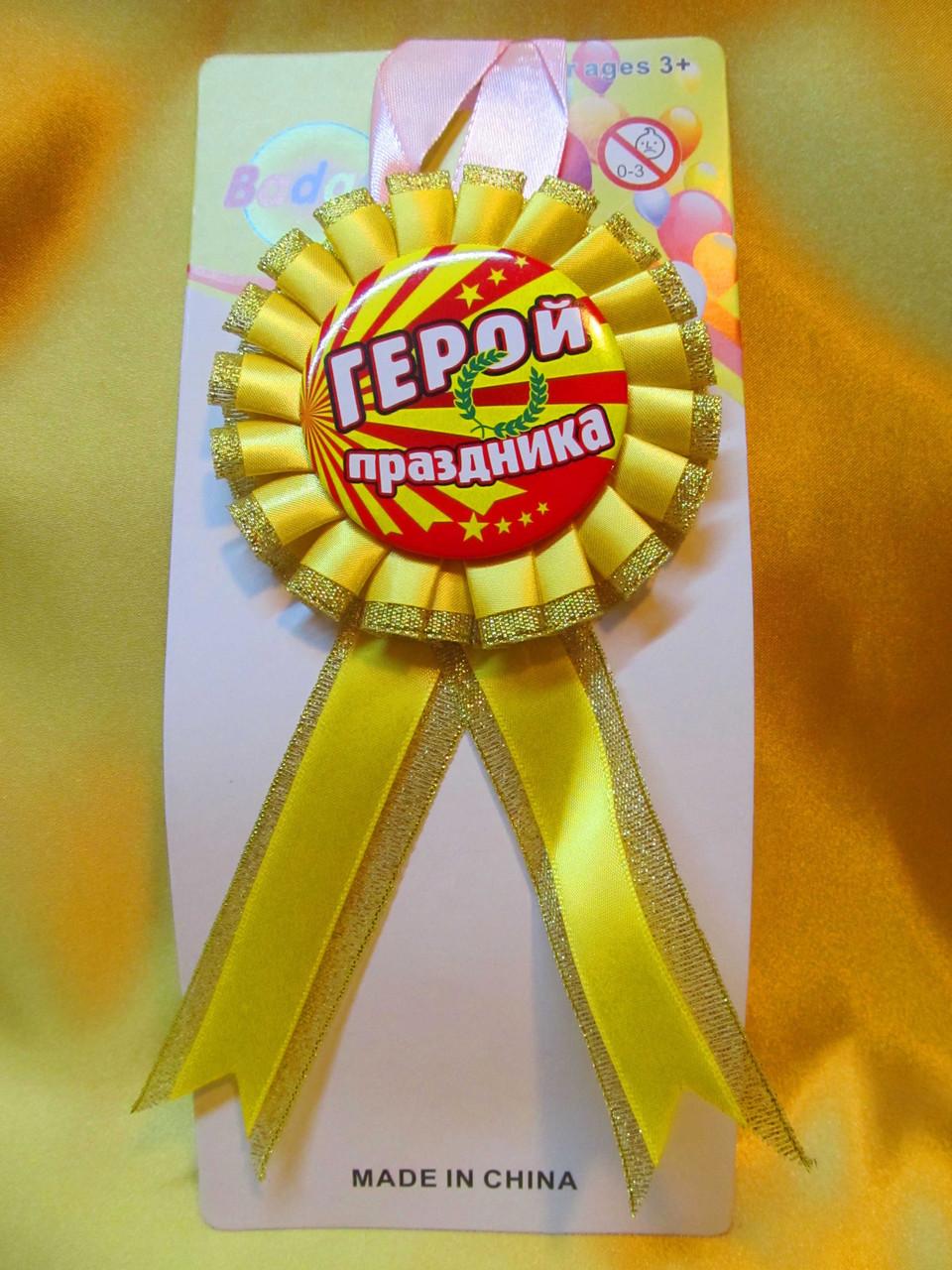 """Медаль сувенирная """" Герой праздника """""""