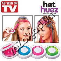 Мгновенная временная краска цветная пудра (мелки) для волос Hot Huez (Хот Хуез)