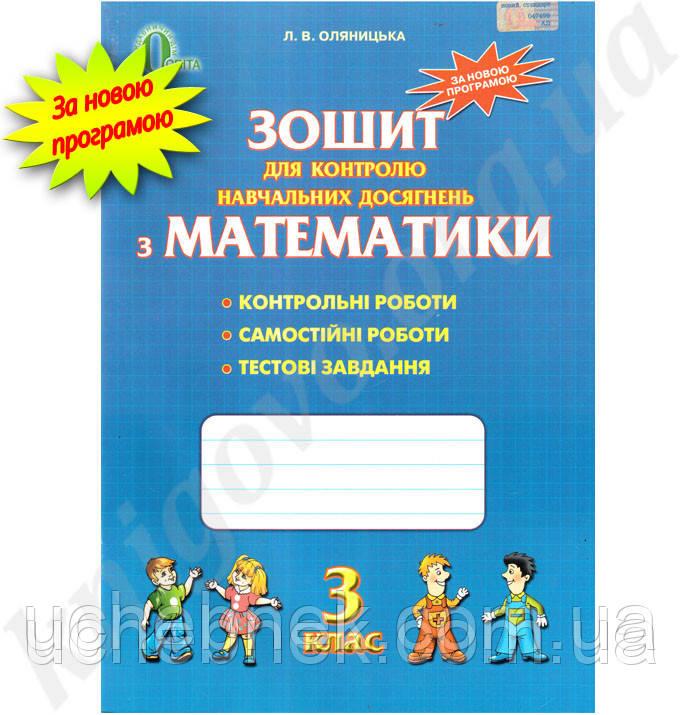 Контрольні Роботи З Математики 3 Клас Рівкінд