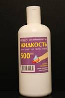 Жидкость для снятия гель лака, 500 мл