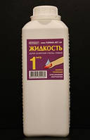 Жидкость для снятия гель лака, 1 л