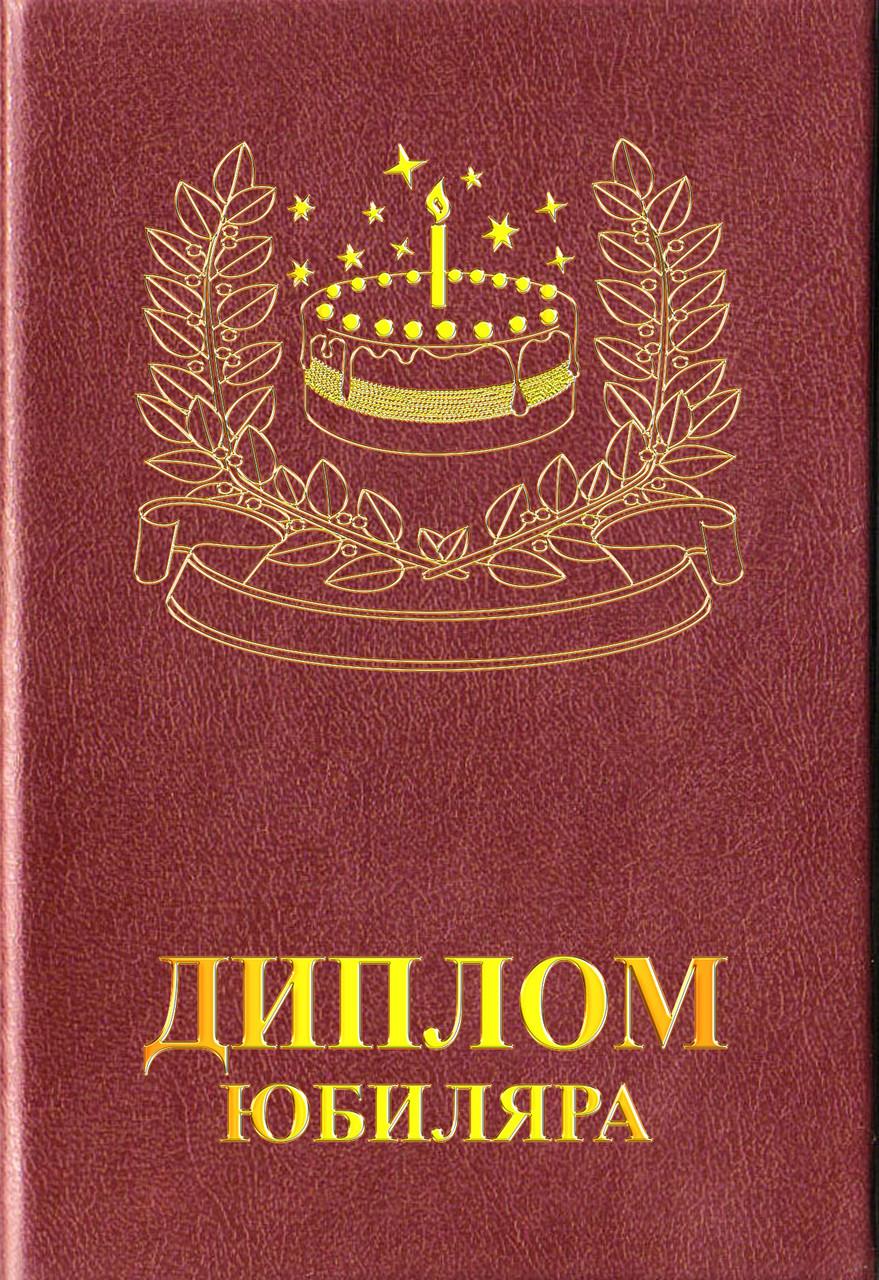Купить свадебные дипломы шуточные дипломы в Харьков Подарочный диплом юбиляра