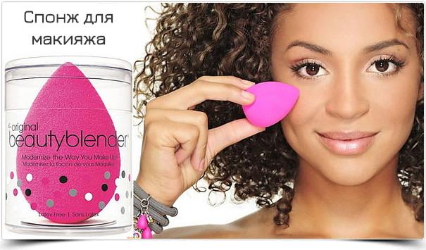 Бьюти блендер для макияжа отзывы