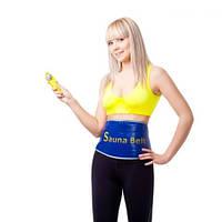 Пояс для похудения Sauna Belt (Сауна Белт)