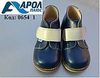 Ортопедическая обувь для мальчиков АРОЛ ПЛЮС