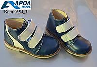 Ортопедические ботинки для детей и подростков АРОЛ ПЛЮС