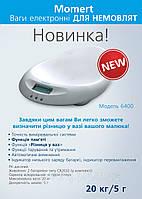 Весы для новорожденных и детей, Momert 6400 (20кг/5г) электронные