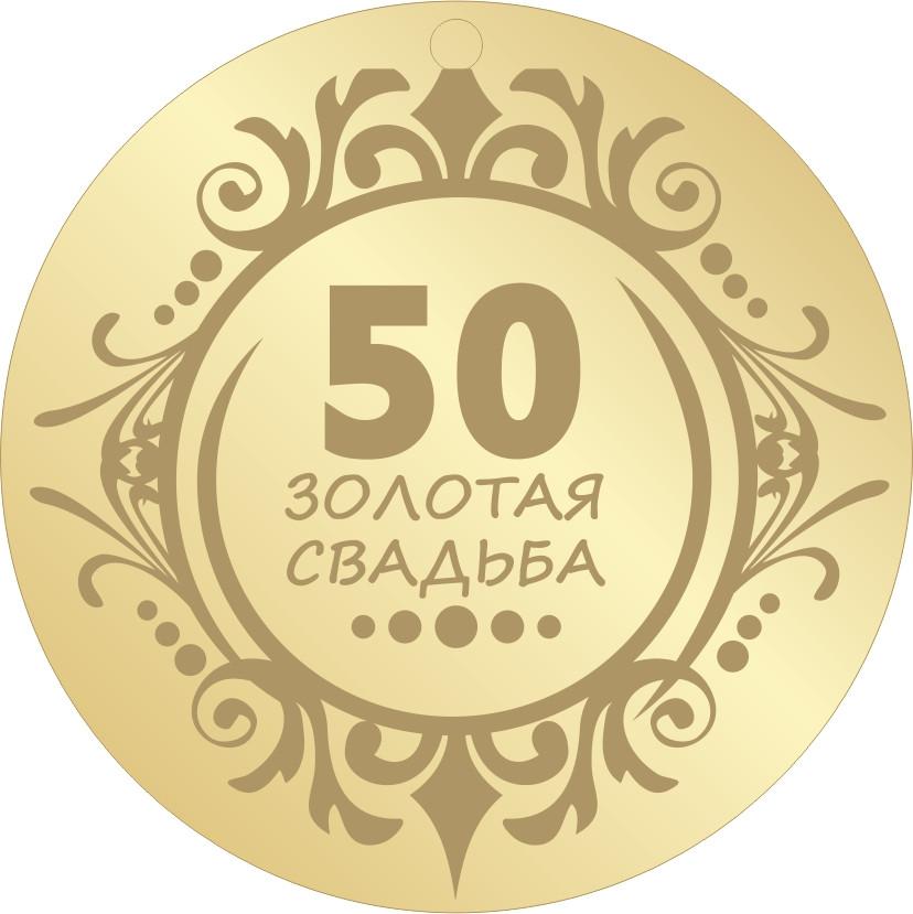 50 лет совместной жизни какая свадьба поздравления