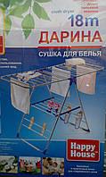 """Сушка для белья напольная """"Дарина"""" 18 метров"""