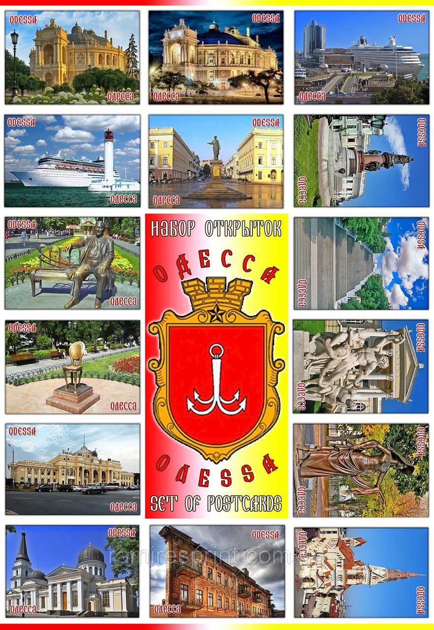 одесса открытки: