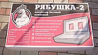 Инкубатор Рябушка ИБ-130 с мех. переворотом и цифровым терморегулятором