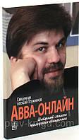 Авва-онлайн (интернет-записки приходского священника).  Священник Алексий Плужников