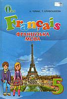 Французька мова, 5 клас.Чумак Н., Кривошеєва Т.