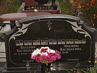 Памятник кладбище южное киев II Стелла-С9G 95х45х8