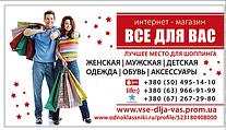 """интернет-магазин """"Все для Вас"""""""