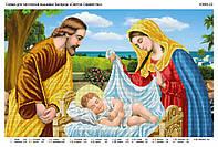 Святое семейство Схема для частичной вышивки бисером