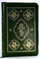Библия. С неканоническими книгами Ветхого Завета. Кожа.