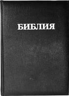 Библия каноническая. Удобный формат.