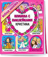 Детский альбом с наклейками Кристина