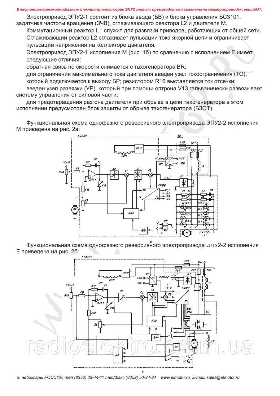 Схемы подключений однофазных электродвигателей4