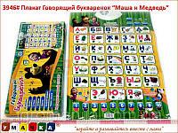 Плакат Говорящий букваренок Маша и медведь