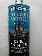 Антигель для дизтоплива Hi-Gear HG3427 (946мл)