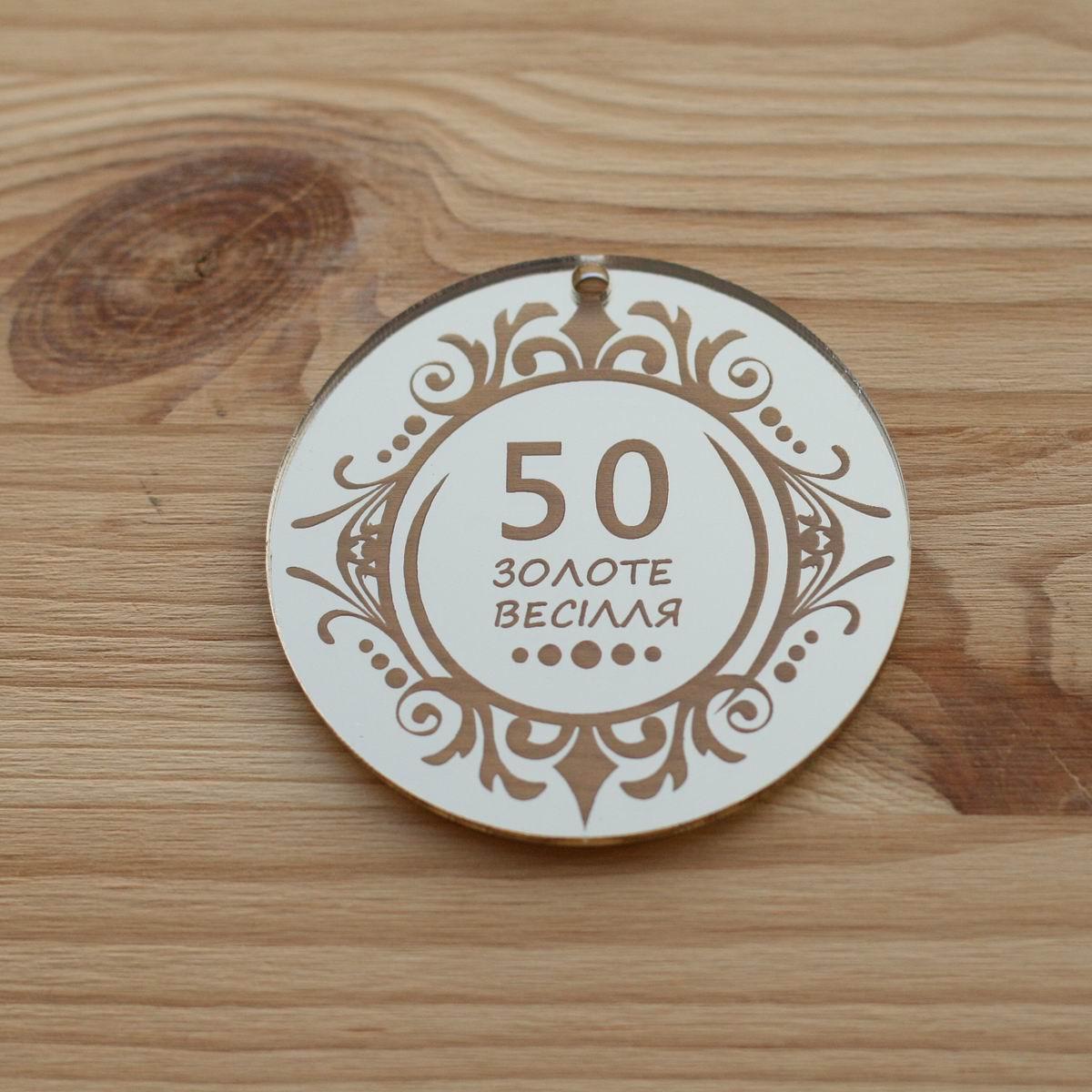 Медаль на золотую свадьбу фото