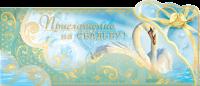 Приглашение на свадьбу оптом  еврослот (с вкладышем
