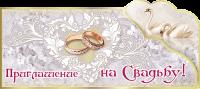 Запрошення на весілля оптом  еврослот (с вкладышем