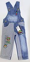 Комбинезон-штаны джинсовый с трикотажными вставками на мальчика